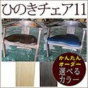 310-dc11-h_s.jpg