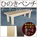310-hinoki-b_s.jpg