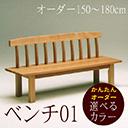310_bench01_s.jpg