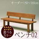310_bench02_s.jpg