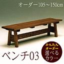 310_bench03_s.jpg