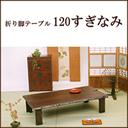 76_suginami_120s.jpg
