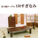 76_suginami_150s.jpg